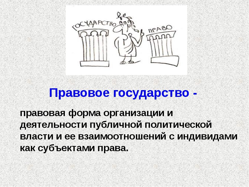 Правовое государство - правовая форма организации и деятельности публичной по...