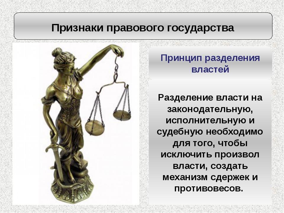 Признаки правового государства Принцип разделения властей Разделение власти н...