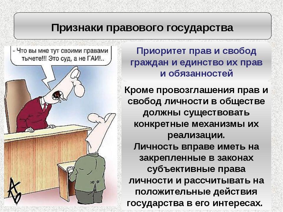 Признаки правового государства Приоритет прав и свобод граждан и единство их...