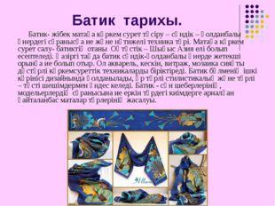 Батик тарихы. Батик- жібек матаға көркем сурет түсіру – сәндік – қолданбалы ө