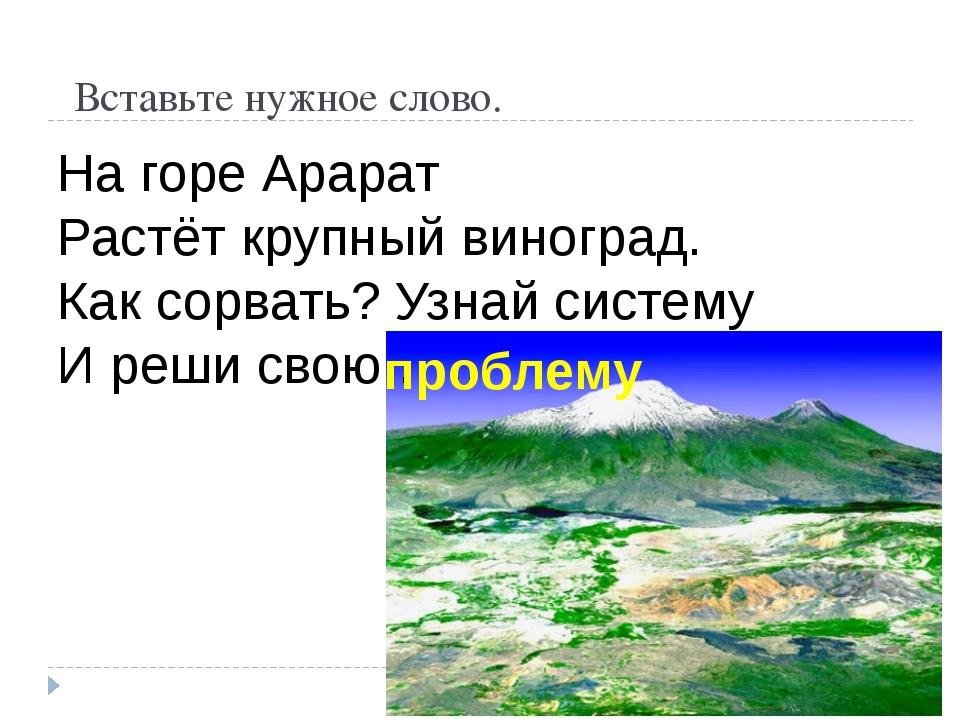 На горе Арарат Растёт крупный виноград. Как сорвать? Узнай систему И реши сво...