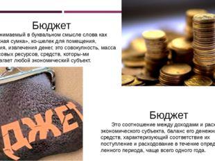 Бюджет Понимаемый в буквальном смысле слова как «денежная сумка», кошелек д