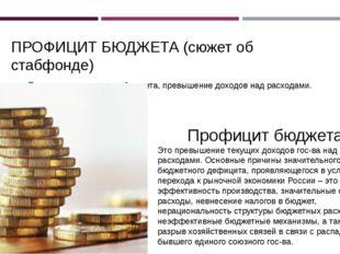 ПРОФИЦИТ БЮДЖЕТА (сюжет об стабфонде) Положительное сальдо бюджета, превышен