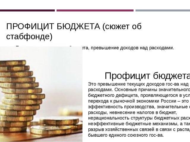 ПРОФИЦИТ БЮДЖЕТА (сюжет об стабфонде) Положительное сальдо бюджета, превышен...