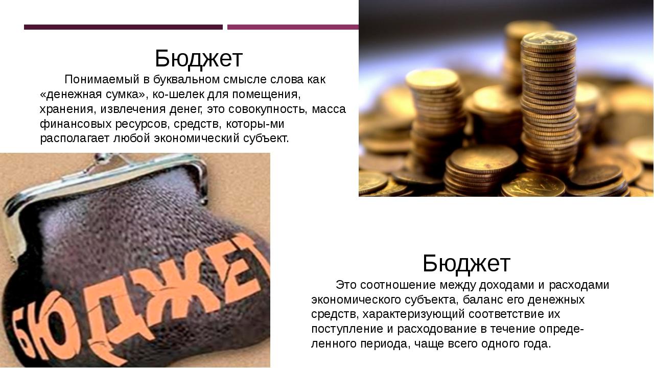 Бюджет Понимаемый в буквальном смысле слова как «денежная сумка», кошелек д...