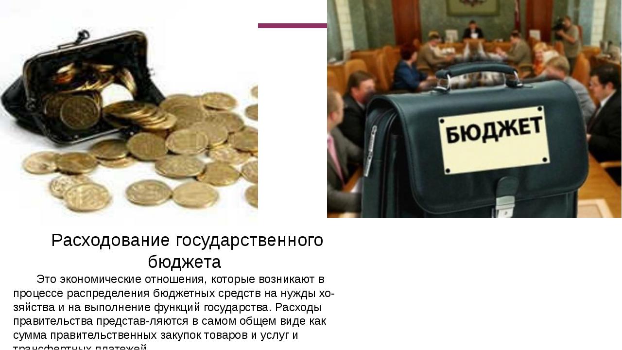 Расходование государственного бюджета Это экономические отношения, которые в...