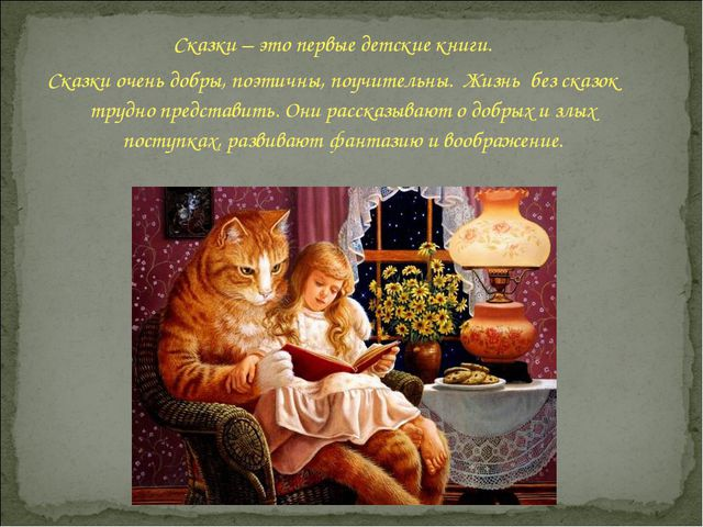 Сказки – это первые детские книги. Сказки очень добры, поэтичны, поучительны...