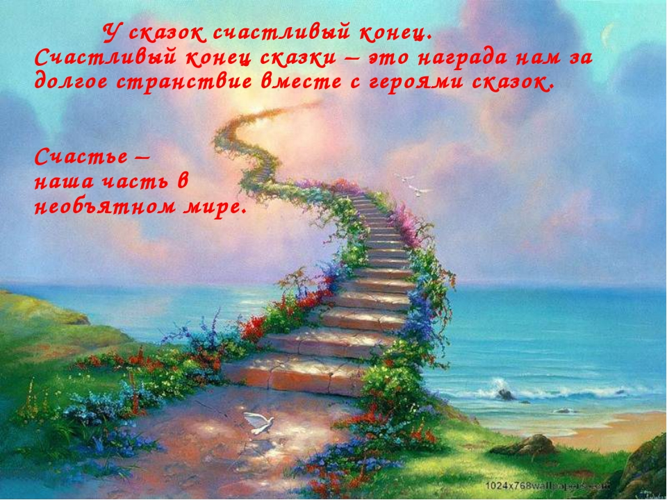 У сказок счастливый конец. Счастливый конец сказки – это награда нам за долг...