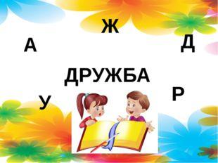 А Р Ж Д Б У ДРУЖБА