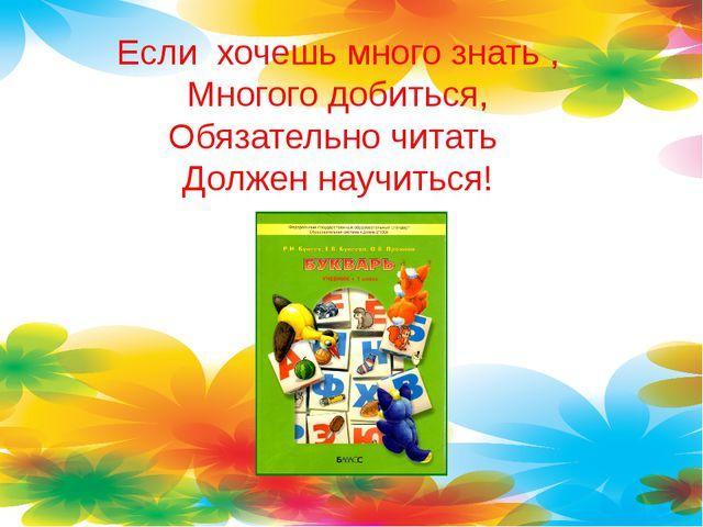 Если хочешь много знать , Многого добиться, Обязательно читать Должен научить...