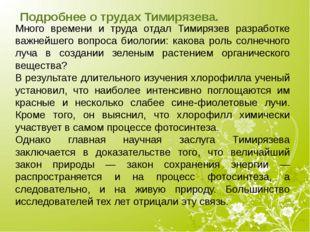 Много времени и труда отдал Тимирязев разработке важнейшего вопроса биологии