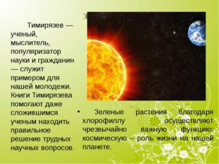 Заключение Тимирязев — ученый, мыслитель, популяризатор науки и гражданин — с