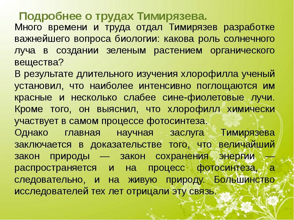 Много времени и труда отдал Тимирязев разработке важнейшего вопроса биологии...