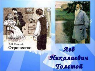 Лев Николаевич Толстой