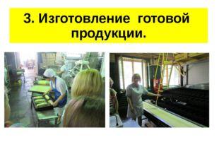 3. Изготовление готовой продукции.