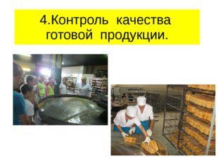 4.Контроль качества готовой продукции.