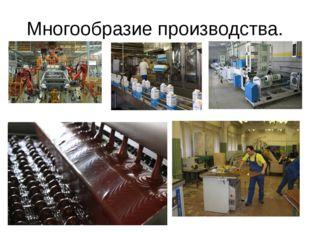 Многообразие производства.