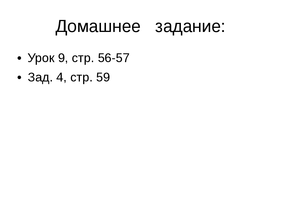 Домашнее задание: Урок 9, стр. 56-57 Зад. 4, стр. 59