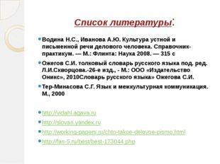 Список литературы: Водина Н.С., Иванова А.Ю. Культура устной и письменной реч