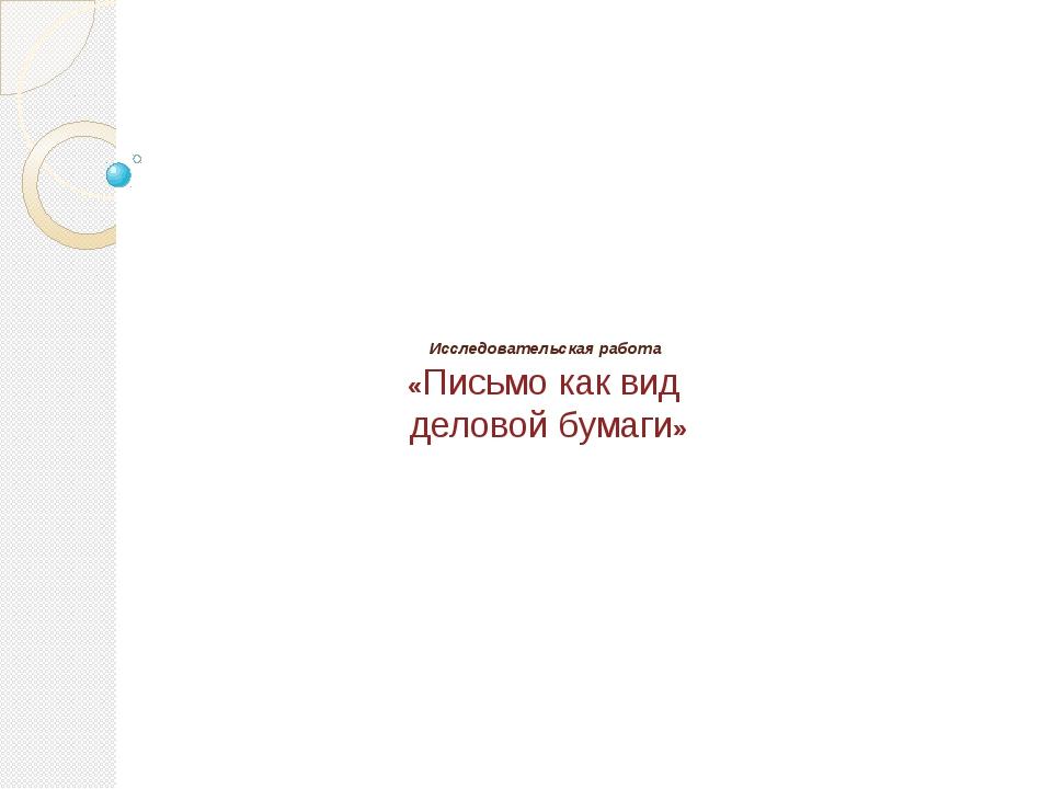 Исследовательская работа «Письмо как вид деловой бумаги»