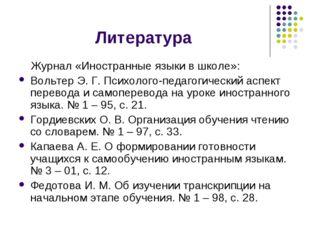 Литература Журнал «Иностранные языки в школе»: Вольтер Э. Г. Психолого-педаго