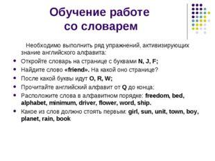 Обучение работе со словарем Необходимо выполнить ряд упражнений, активизирующ