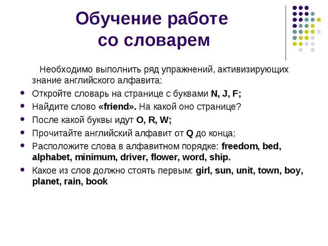 Обучение работе со словарем Необходимо выполнить ряд упражнений, активизирующ...