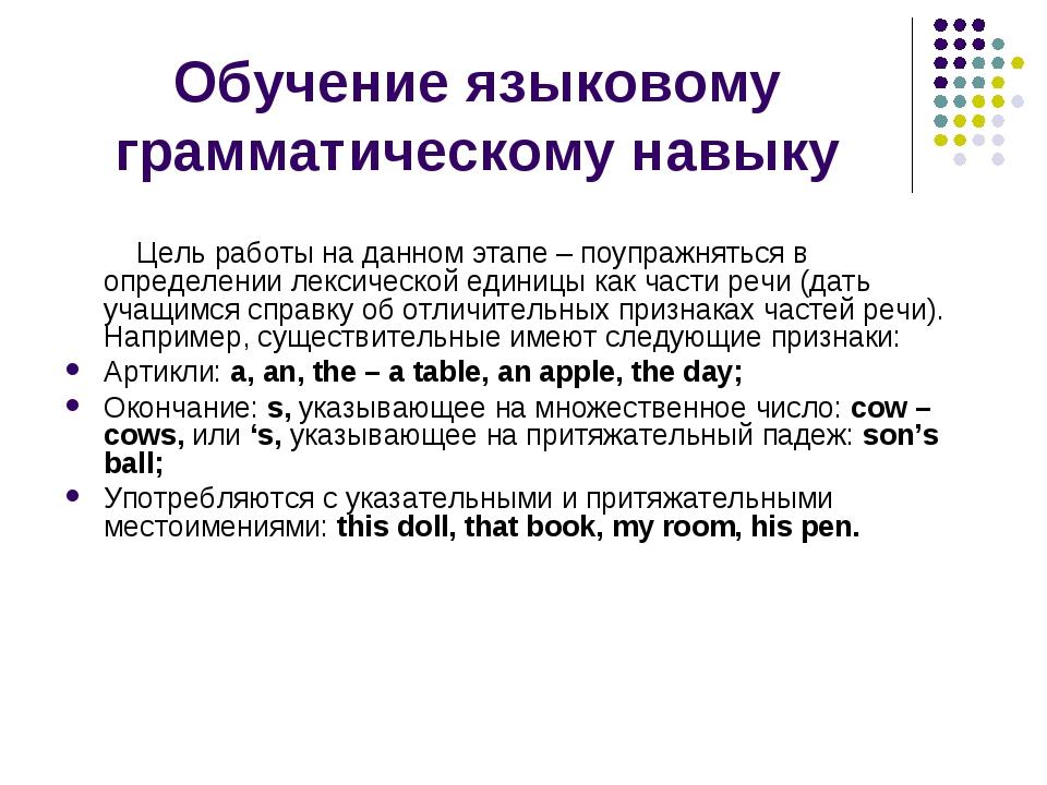 Обучение языковому грамматическому навыку Цель работы на данном этапе – поупр...