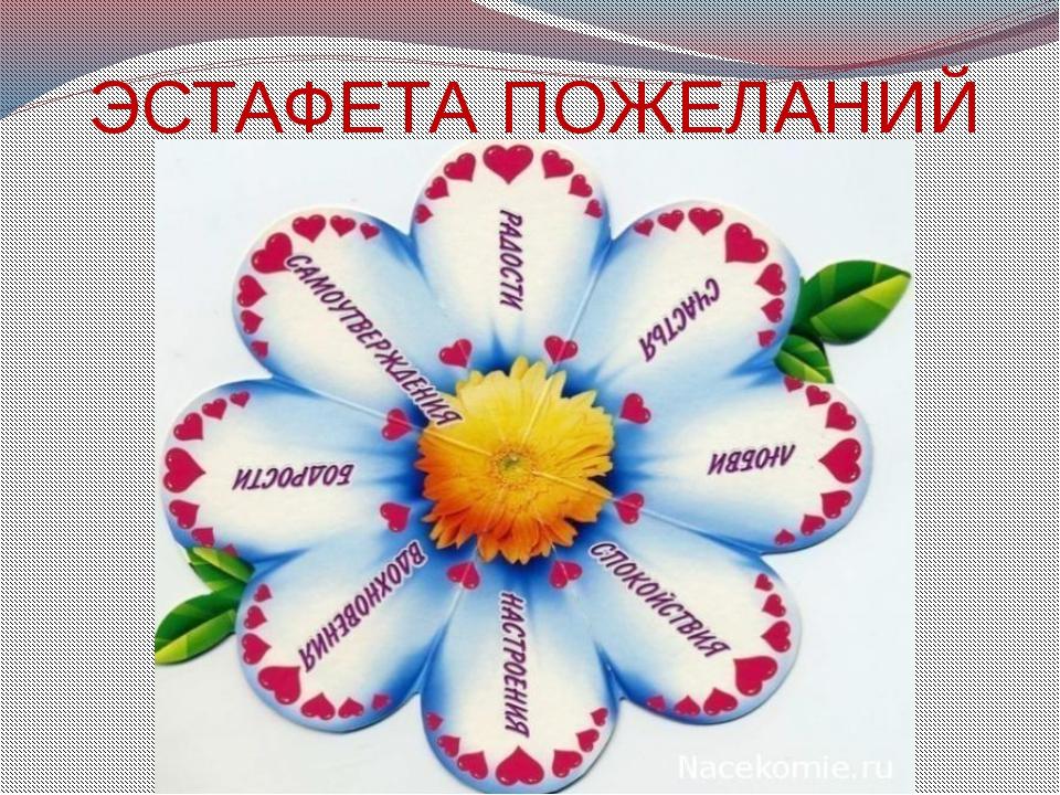цветок с поздравлениями на лепестках своими руками поиска запросу
