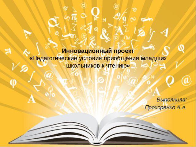 Инновационный проект «Педагогические условия приобщения младших школьников к...