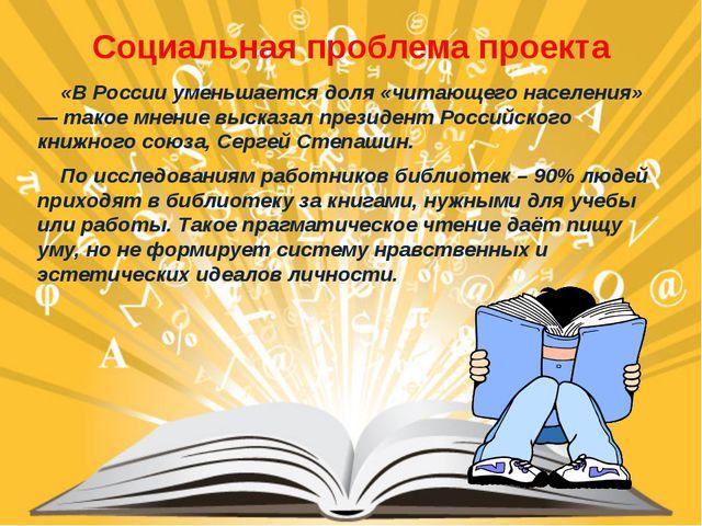 Социальная проблема проекта «В России уменьшается доля «читающего населения»...