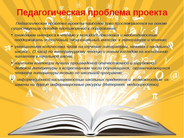 Педагогическая проблема проекта Педагогическая проблема проекта наиболее ярк...
