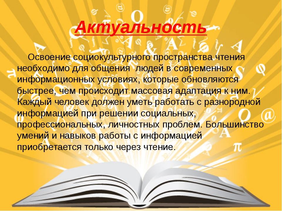 Актуальность Освоение социокультурного пространства чтения необходимо для об...