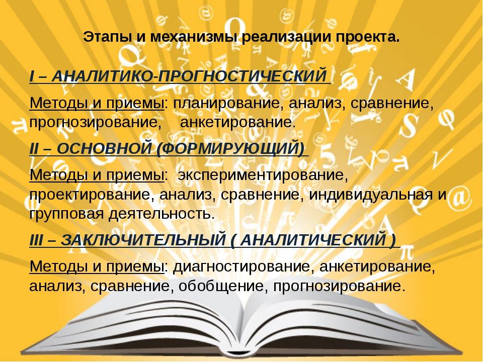 Этапы и механизмы реализации проекта. I – АНАЛИТИКО-ПРОГНОСТИЧЕСКИЙ Методы и...