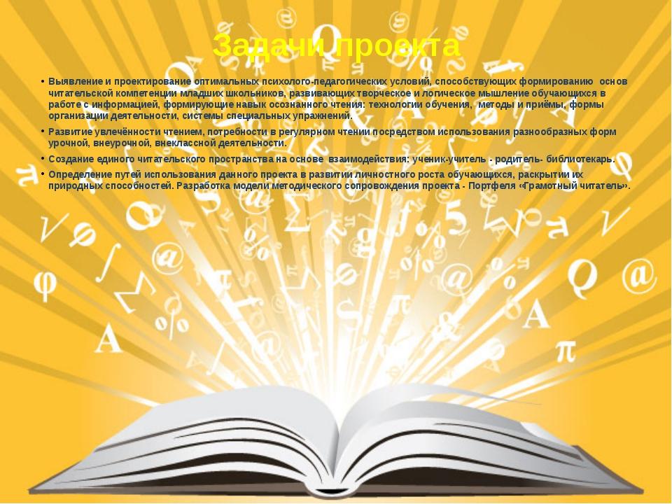 Задачи проекта Выявление и проектирование оптимальных психолого-педагогически...
