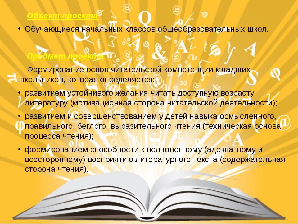 Объект проекта Обучающиеся начальных классов общеобразовательных школ. Пред...