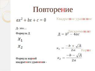 Повторение Д- это… Формула Д Формула корней квадратного уравнения - Квадратно