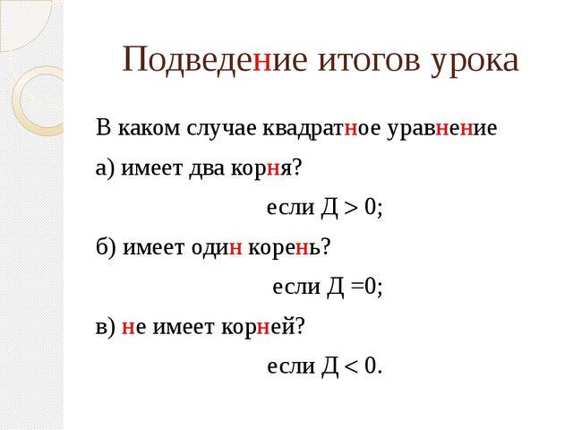 Подведение итогов урока В каком случае квадратное уравнение а) имеет два корн...