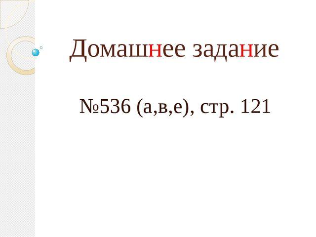 Домашнее задание №536 (а,в,е), стр. 121