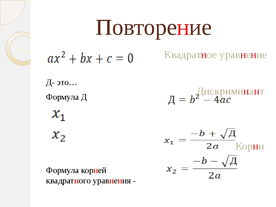 Повторение Д- это… Формула Д Формула корней квадратного уравнения - Квадратно...