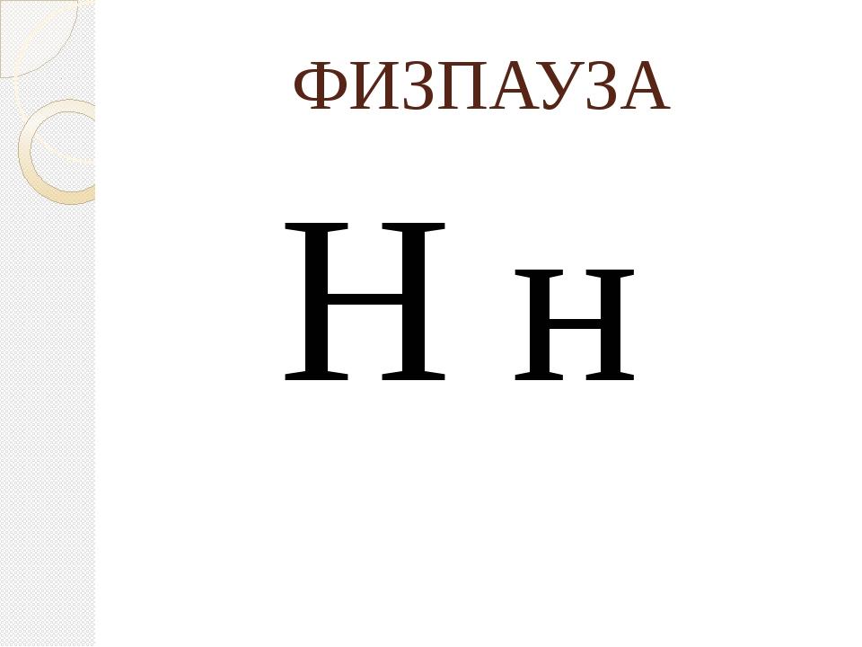 ФИЗПАУЗА Н н