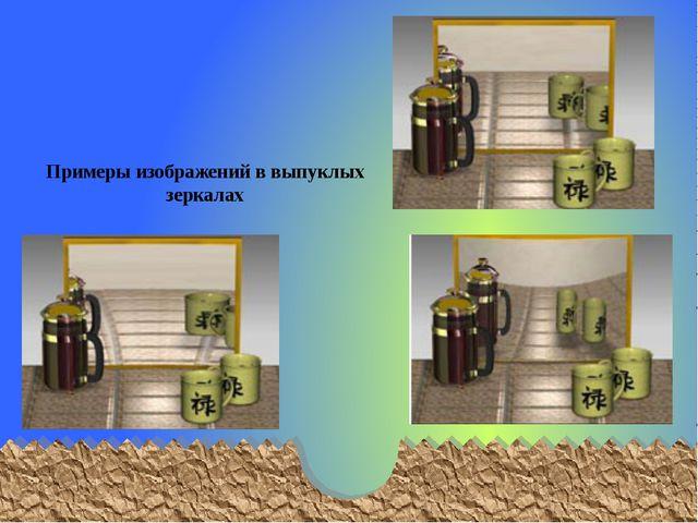 Примеры изображений в выпуклых зеркалах