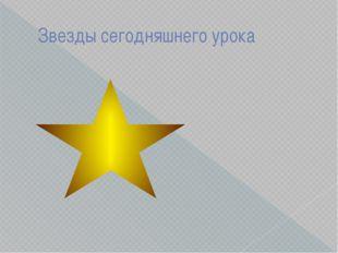 Звезды сегодняшнего урока