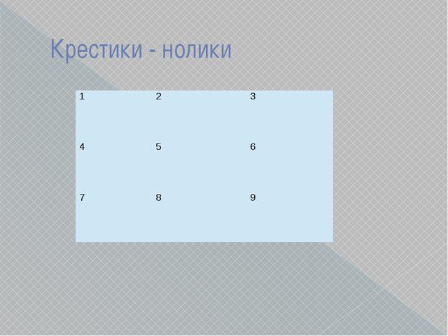 Крестики - нолики 1 2 3 4 5 6 7 8 9