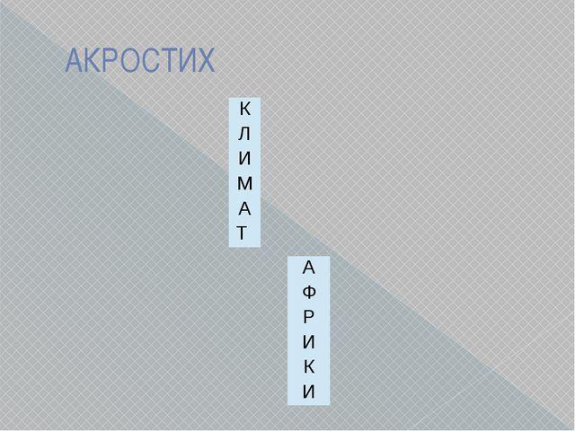 АКРОСТИХ К Л И М А Т А Ф Р И К И