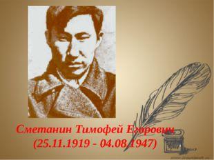 Сметанин Тимофей Егорович (25.11.1919 - 04.08.1947)