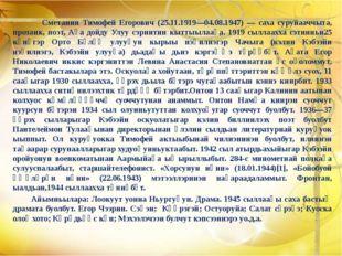 Сметанин Тимофей Егорович (25.11.1919—04.08.1947) — саха суруйааччыта, проза