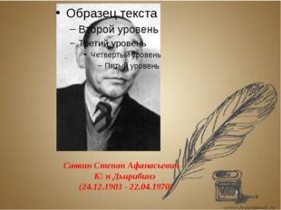 Саввин Степан Афанасьевич – Күн Дьирибинэ (24.12.1903 - 22.04.1970)