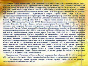 Саввин Степан Афанасьевич - Күн Дьирибинэ (24.12.1903—22.04.1970) — саха бил