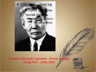 Соловьев Василий Сергеевич - Болот Боотур (15.04.1915 - 24.05.1993)